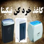 کاغذ خردکن نیکیتا